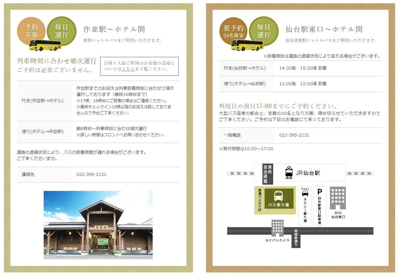 山形旅遊-山寺 作並溫泉交通、日歸溫泉:Yudukushi Salon一之坊 @右上的世界食旅