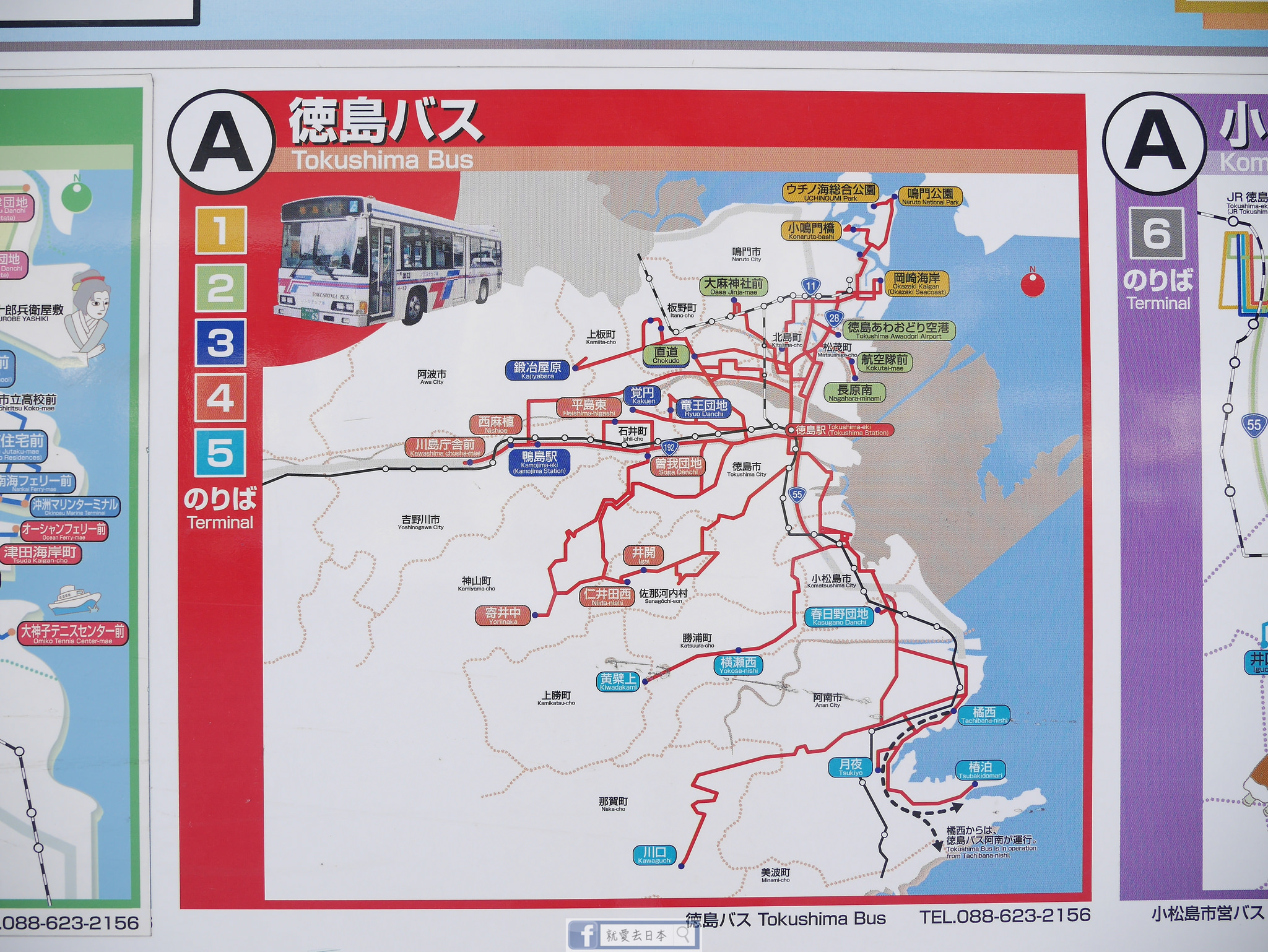 德島交通懶人包:巴士、火車與關西機場來回+松茂站.物產館導覽 @愛旅行 - 右上的世界食旅