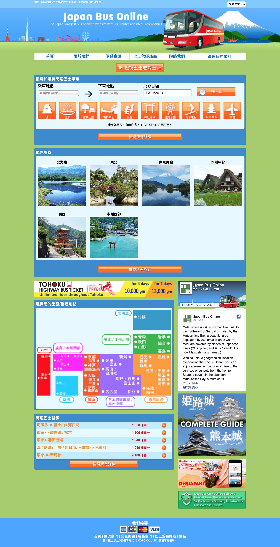 【日本交通】高速/夜行巴士預約教學:JAPAN BUS ONLINE @愛旅行 - 右上的世界食旅