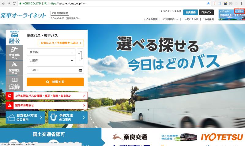 【日本交通】高速/夜行巴士預約教學:JAPAN BUS ONLINE