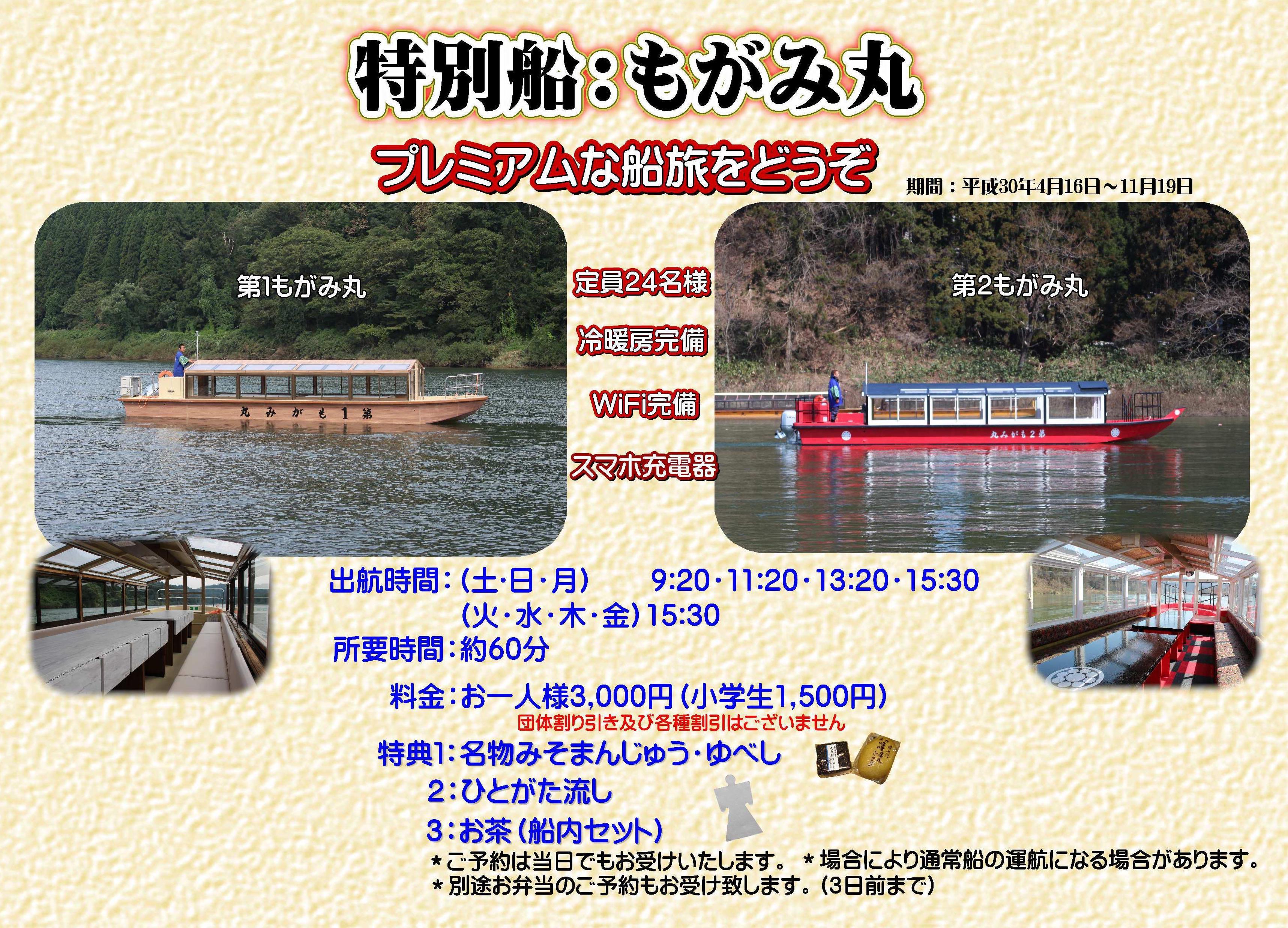 日本 山形旅遊:最上川怎麼去搭船看風景?完整交通、時刻、費用說明 @右上的世界食旅