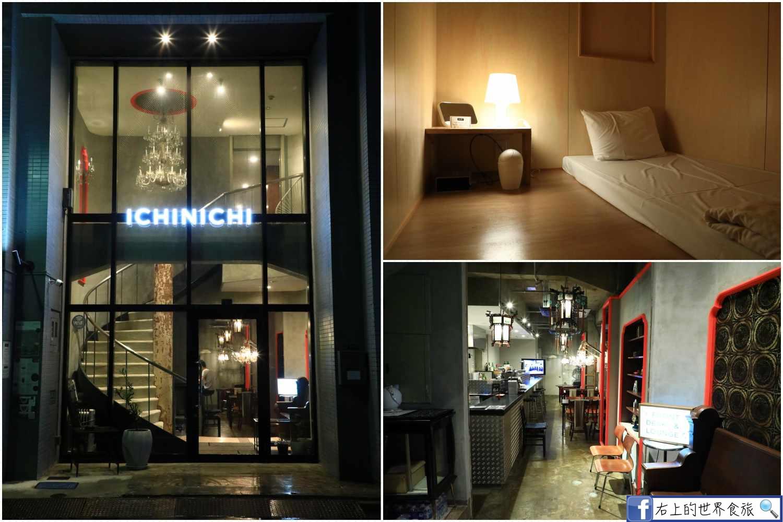 東京 赤羽住宿-ICHINICHI(一日旅舍):絕美青年旅館.附無印良品保養品.老闆略懂中文