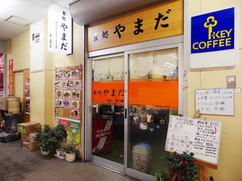 秋田旅遊-秋田市民市場導覽、交通:車站旁必逛當地人廚房買水果、漁產 @愛旅行 - 右上的世界食旅