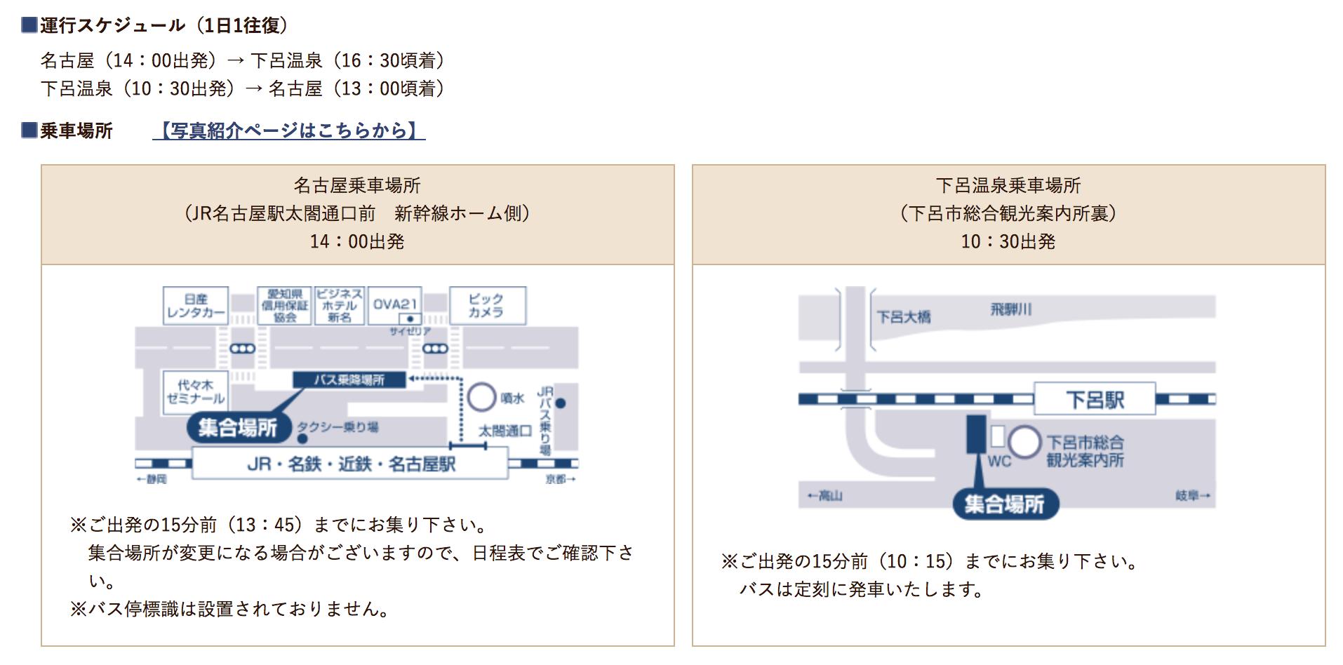 岐阜 高山旅遊 下呂溫泉怎麼去?交通攻略:日本三大溫泉半日遊 @愛旅行 - 右上的世界食旅