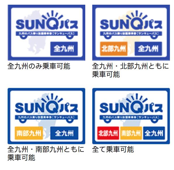 九州交通-SUNQ PASS介紹:搭巴士玩遍九州吧!JR到不了就靠它 @愛旅行 - 右上的世界食旅