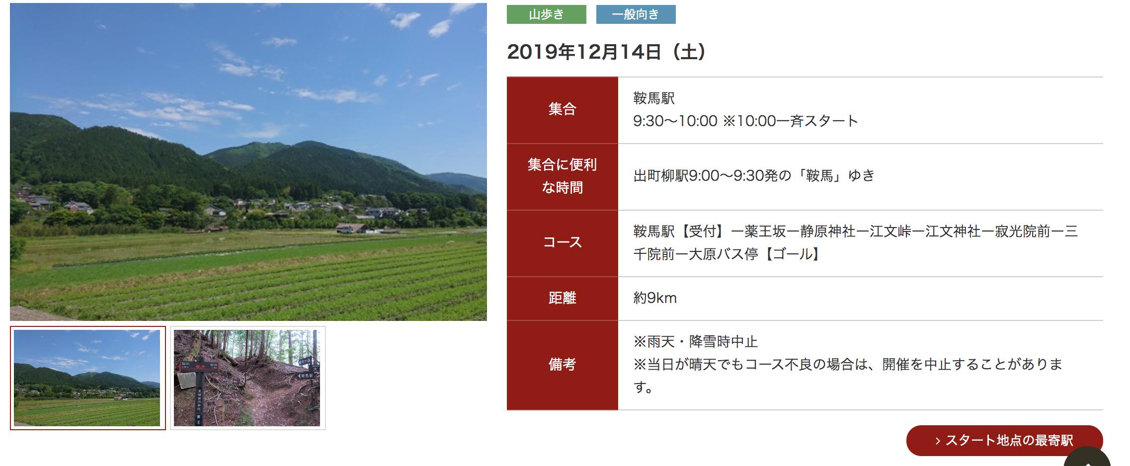 京都 叡山電鐵:免費的賞櫻覓楓、泡溫泉爬山趣行程 @右上世界食旅