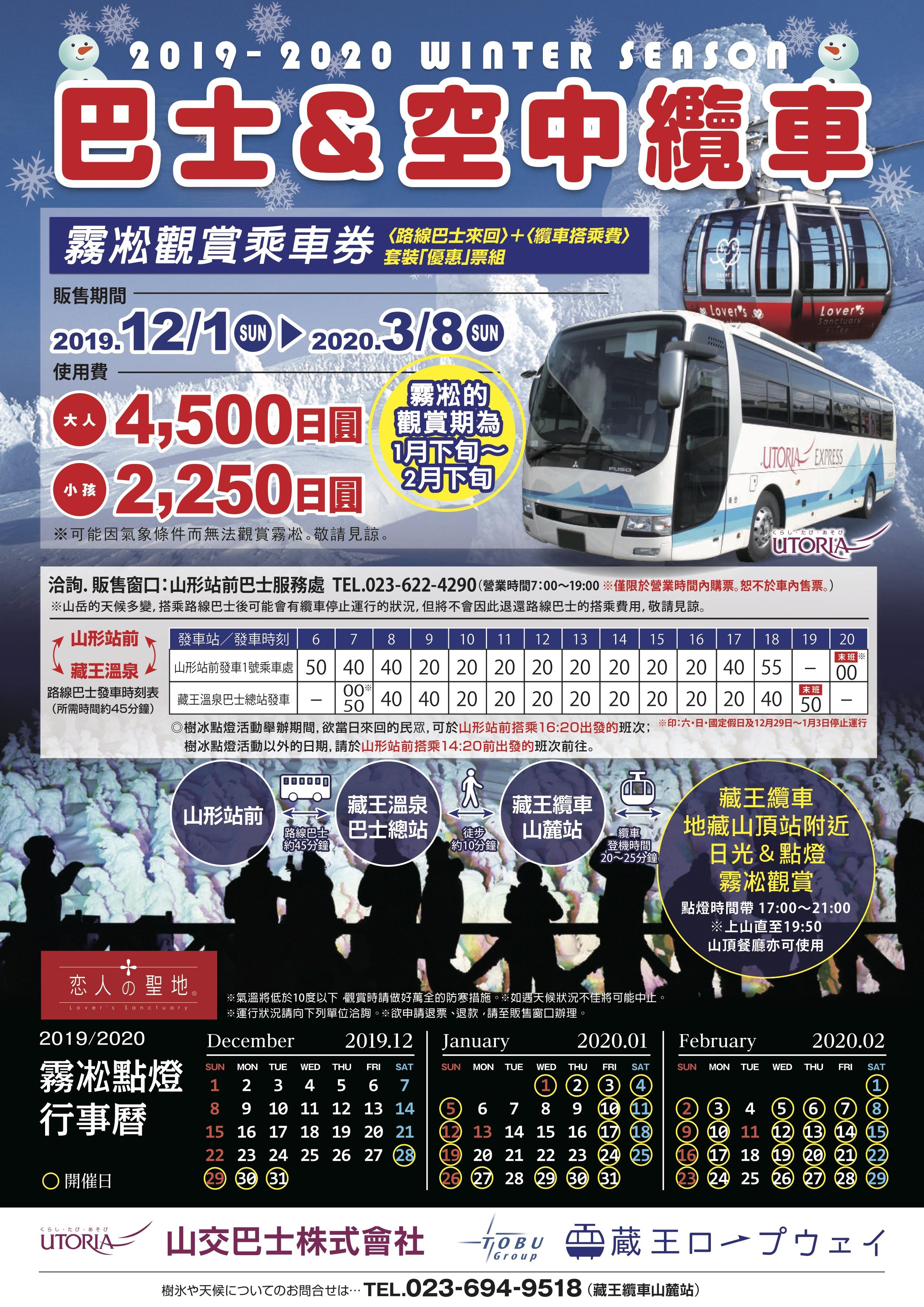 藏王樹冰2020纜車、點燈、推薦旅館-完整上山路線懶人包 @右上的世界食旅