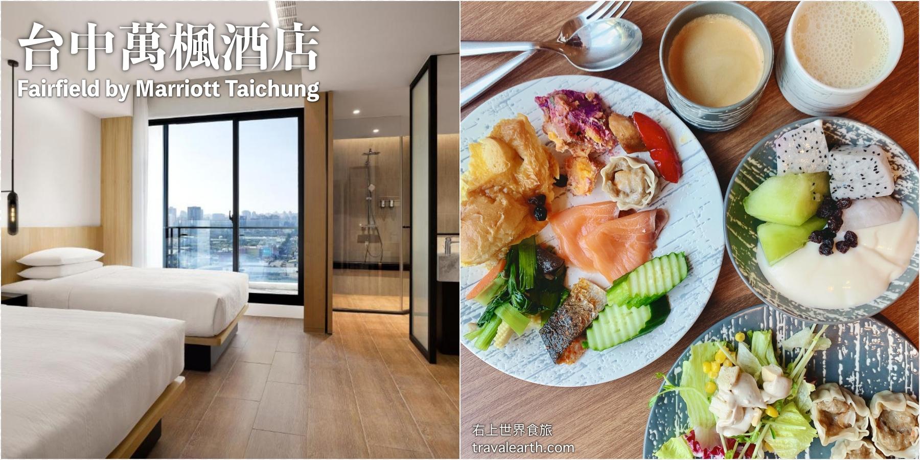 超大窗景絕佳早餐,萬豪集團必住:台中萬楓酒店Fairfield by Marriott Taichung|台中飯店推薦