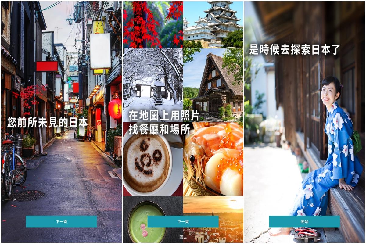 旅日好用APP推薦.繁體中文、圖文並茂找美食:Smart Guide Lisa @愛旅行 - 右上的世界食旅