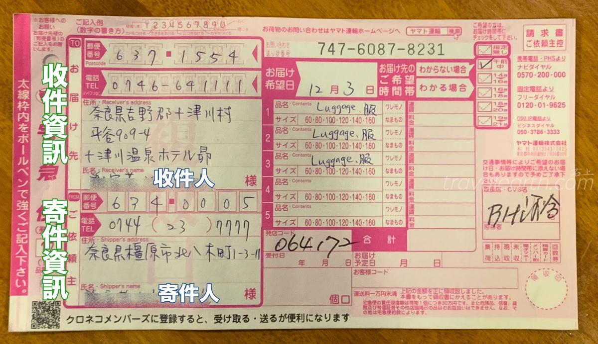 日本寄行李宅急便攻略:空手旅行就是這麼簡單! @右上世界食旅