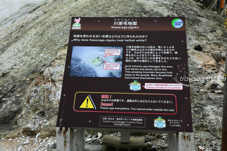 秋田湯澤旅遊-小安峽大噴湯.川原毛地獄-挖足湯與瀑布溫泉奇景半日遊 @右上的世界食旅