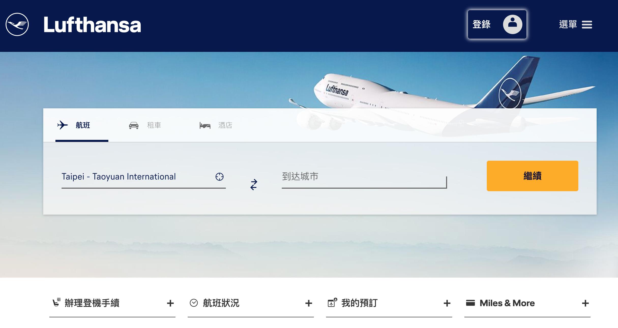 漢莎航空評價、行李重量、申辦會員第一次就上手!搭A380法蘭克福轉飛葡萄牙行前準備