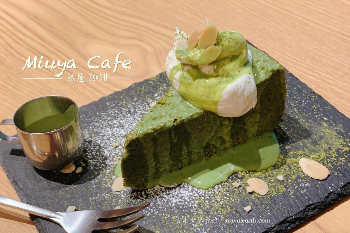 神戶美食-必吃甜點舒芙蕾鬆餅:幸福的鬆餅(幸せのパンケーキ 神戸店) @右上世界食旅