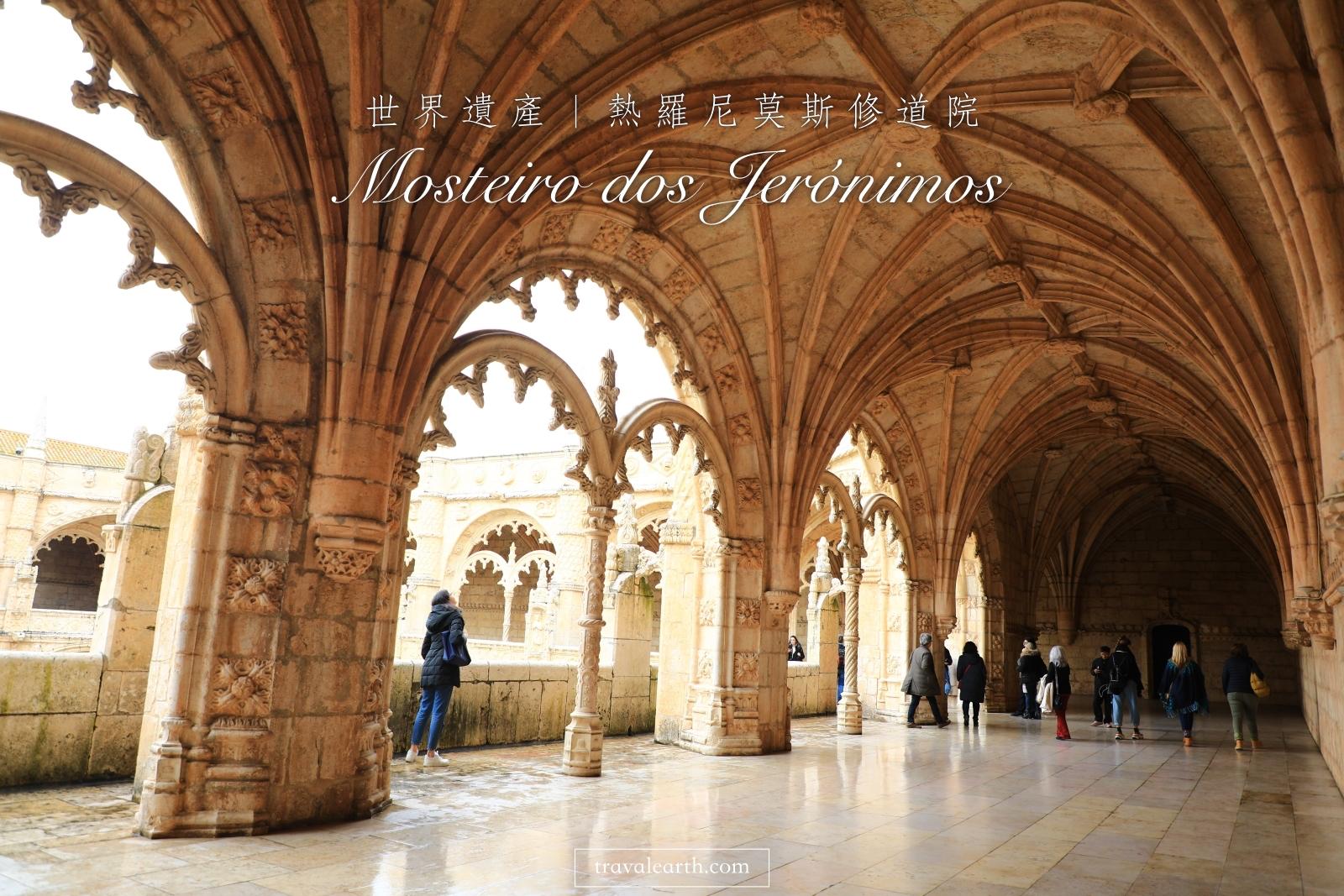 葡萄牙必去世界遺產:熱羅尼莫斯修道院Mosteiro dos Jerónimos