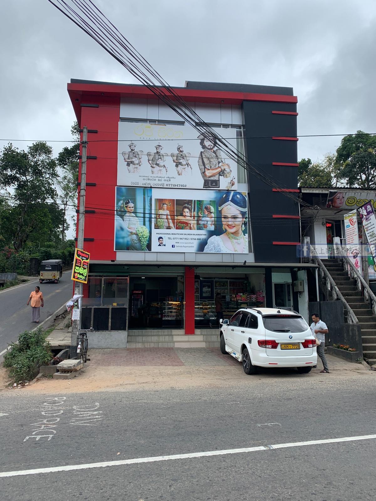 斯里蘭卡6-努沃勒埃利耶(Nuwara Eliya) 粉紅郵局.中央市場與當地人午餐.開車前往Ella沿途茶園美景 @右上的世界食旅
