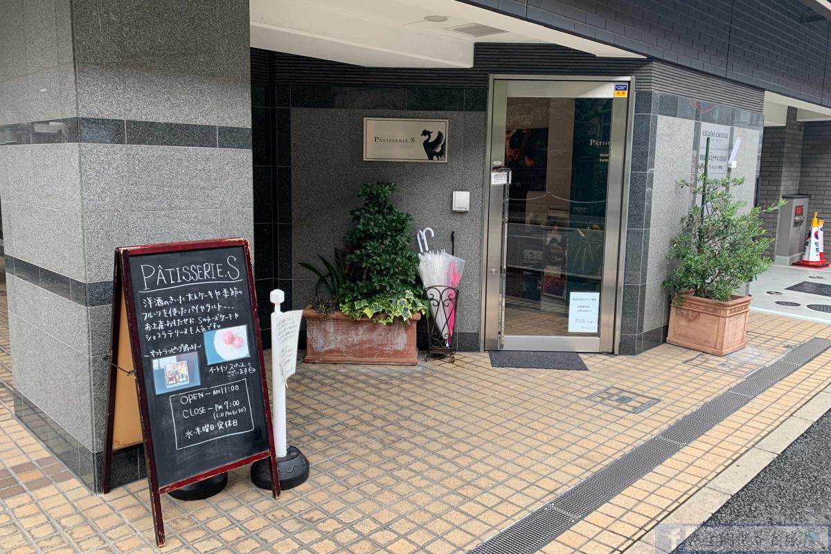 京都美食|京都第一名甜點,連莊多次TABELOG百大名店: PATISSERIE.S @右上的世界食旅