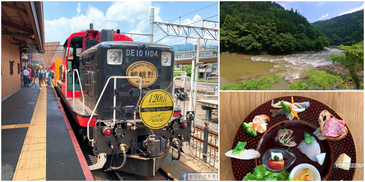 京都嵐山小火車美食風景一日遊-先買票才搭得到的超熱門行程!隱藏版義大利美食CP值超高.參訪藝人必拜車折神社之一日小旅行