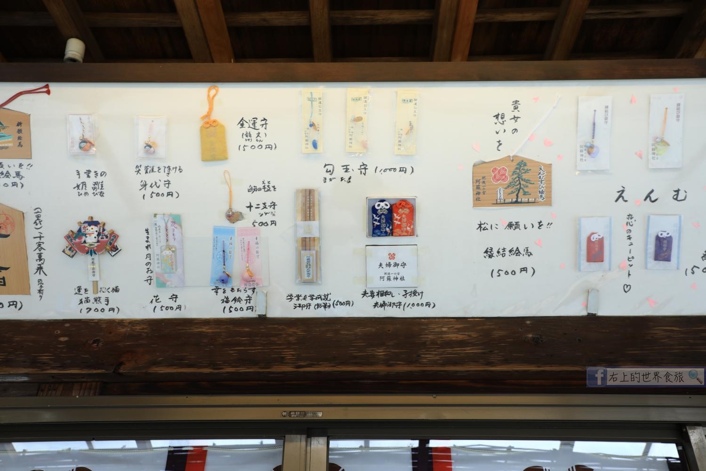 熊本 阿蘇-重建中的阿蘇神社.門前町巡禮.兩千年歷史:國造神社 @右上的世界食旅