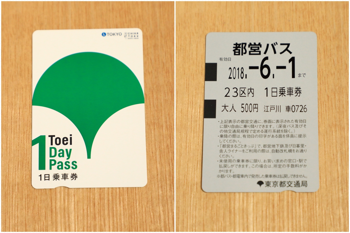 東京交通-都營巴士一日券:在東京搭巴士走遍淺草、北砂、人形町老街區