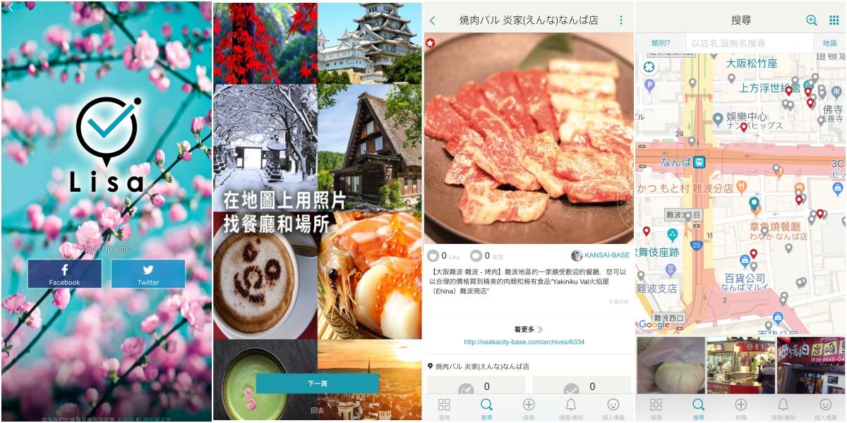 旅日好用APP推薦.繁體中文、圖文並茂找美食:Smart Guide Lisa