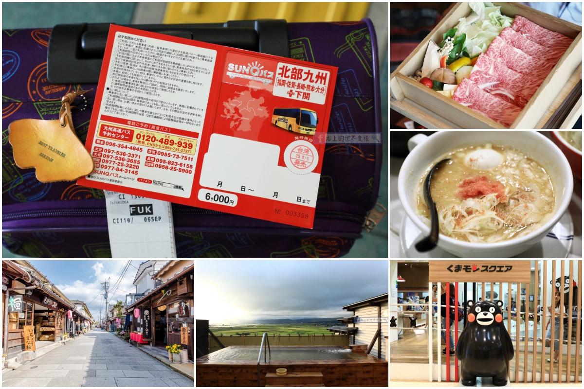 SUNQPASS玩遍九州-福岡.大分.日田.熊本.阿蘇6天溫泉美食行程