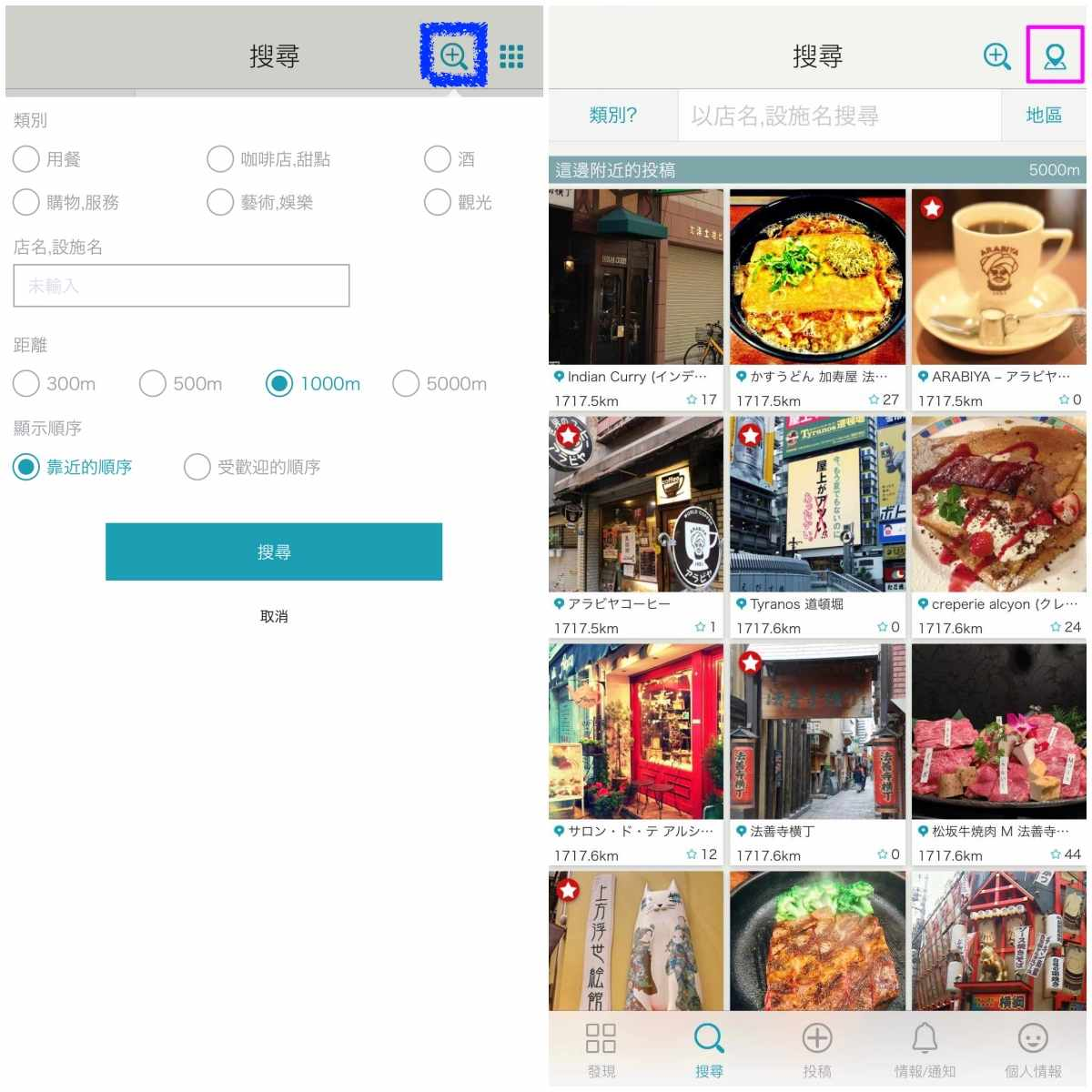 旅日好用APP推薦.繁體中文、圖文並茂找美食:Smart Guide Lisa @右上的世界食旅