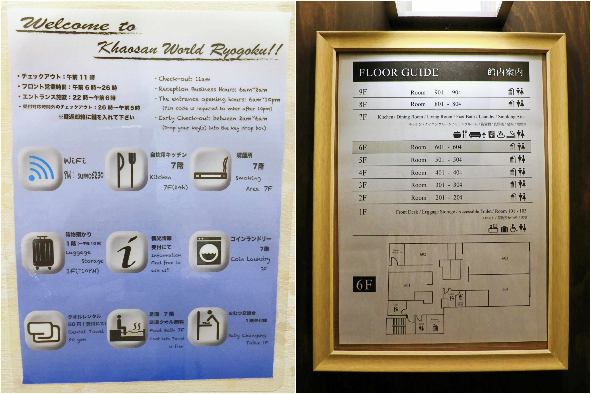 東京 兩國住宿|足湯浴池.免費茶包咖啡.旁邊有超市:考山世界兩國旅舍 @右上的世界食旅