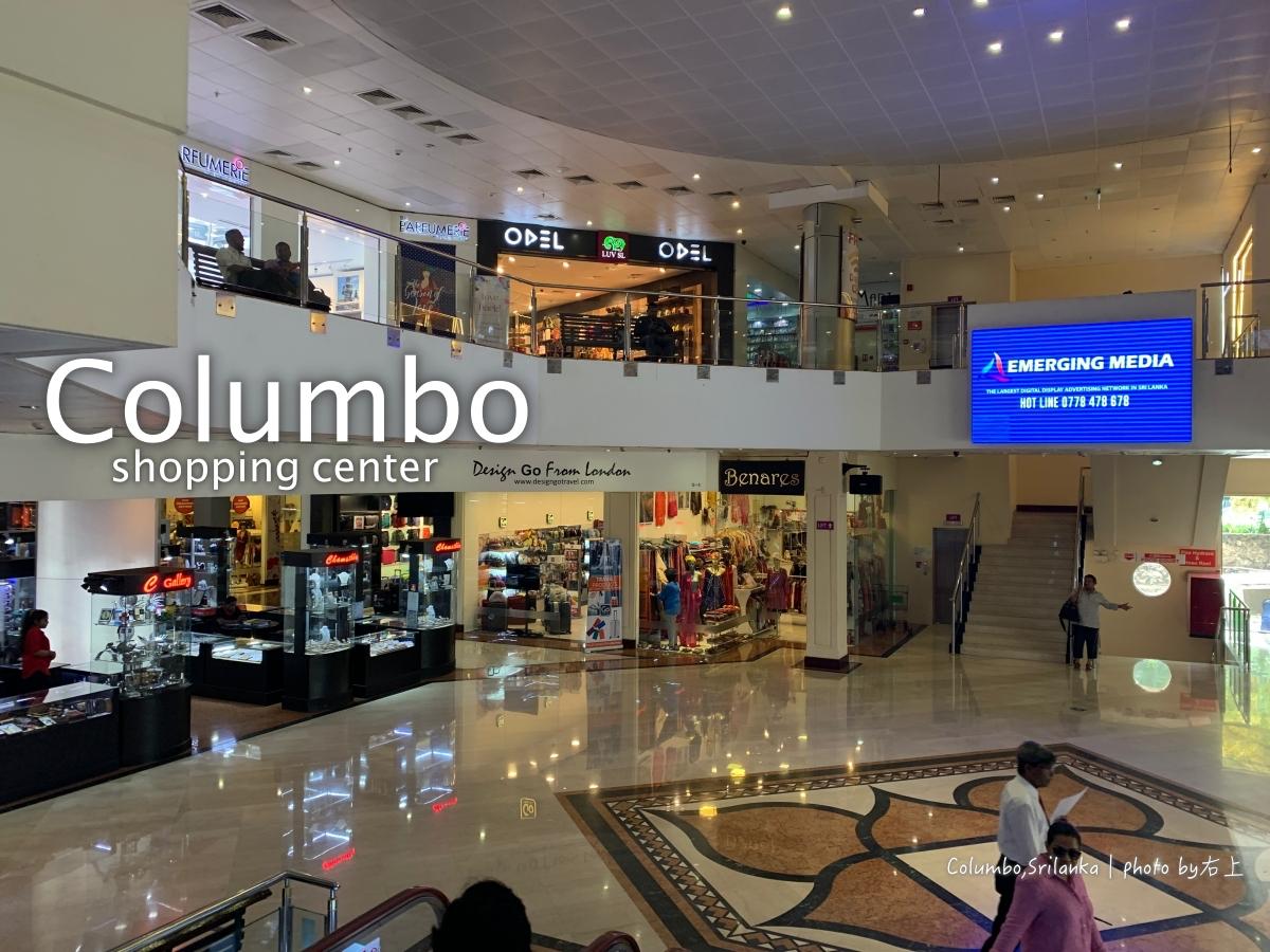 斯里蘭卡14-可倫坡必買!兩間購物中心介紹:Columbo City Centre、Crescat Boulevard&飯店推薦:WONDER HOTEL