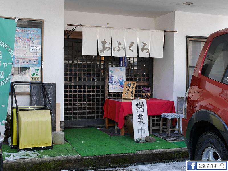 【福島 只見線美食】大碗滿足強棒麵、拉麵.在地力推必吃:おふくろ(OFUKURO) @就愛去日本 - 右上的世界食旅