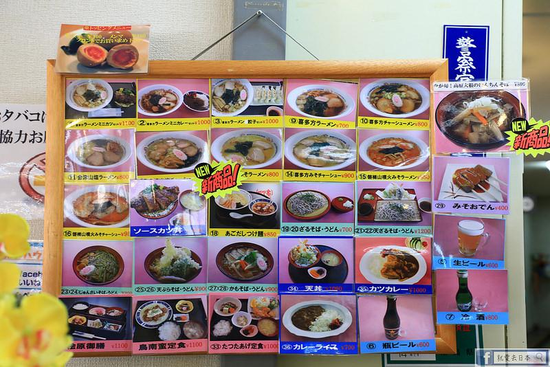 【福島旅遊】地產美食:醬燒豬排飯.檜原湖畔紅葉季遊覽 @愛旅行 - 右上的世界食旅