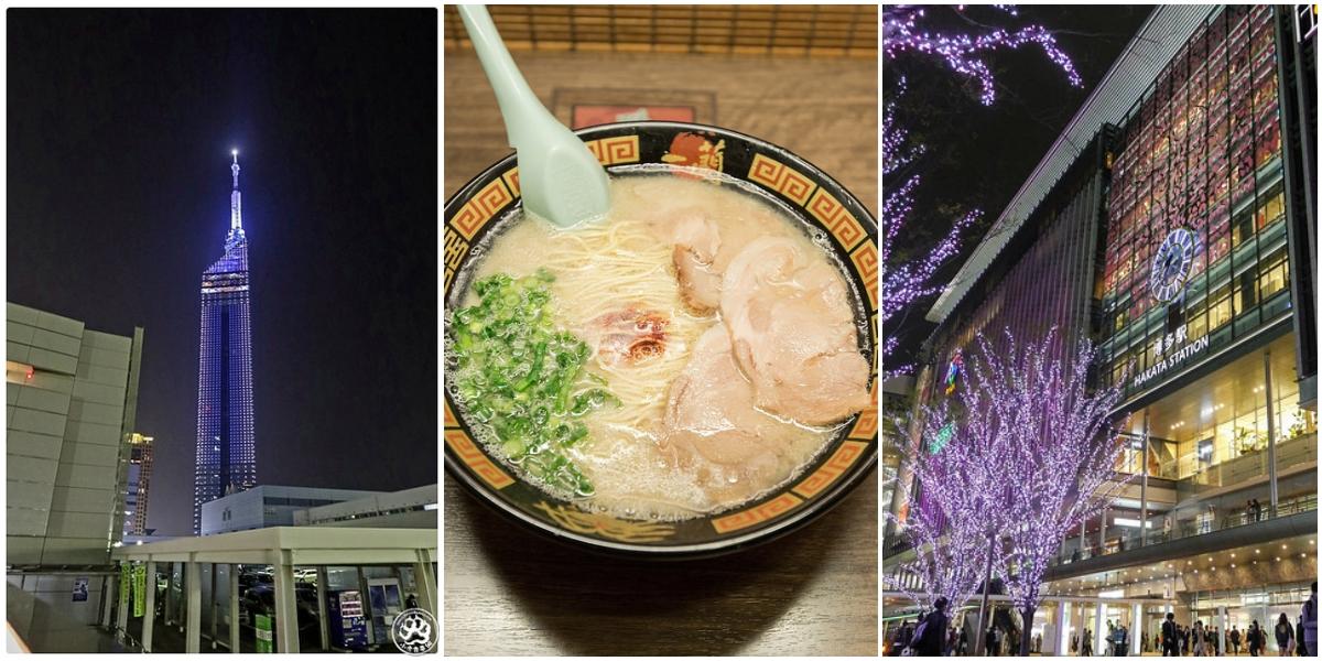 福岡旅遊懶人包|超過30處景點、飯店、美食、購物全攻略