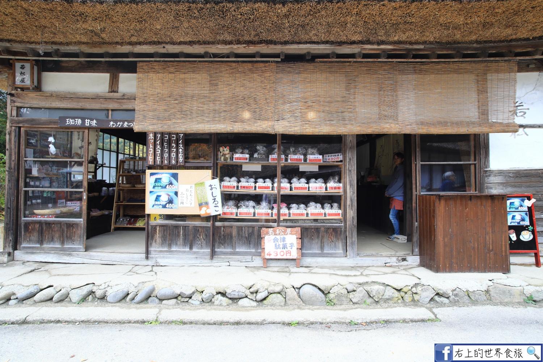 福島旅遊-大內宿:日本三大茅草屋 秋季楓景,傳統建物完整又好逛 @愛旅行 - 右上的世界食旅