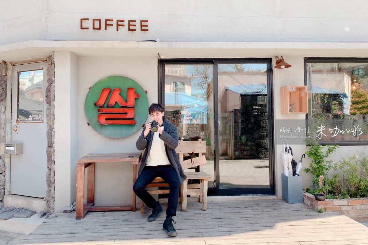 濟州島旅遊-又窄又文青卻吸引大批觀光客!必訪孝利家民宿景點:米咖啡、角落衣櫃