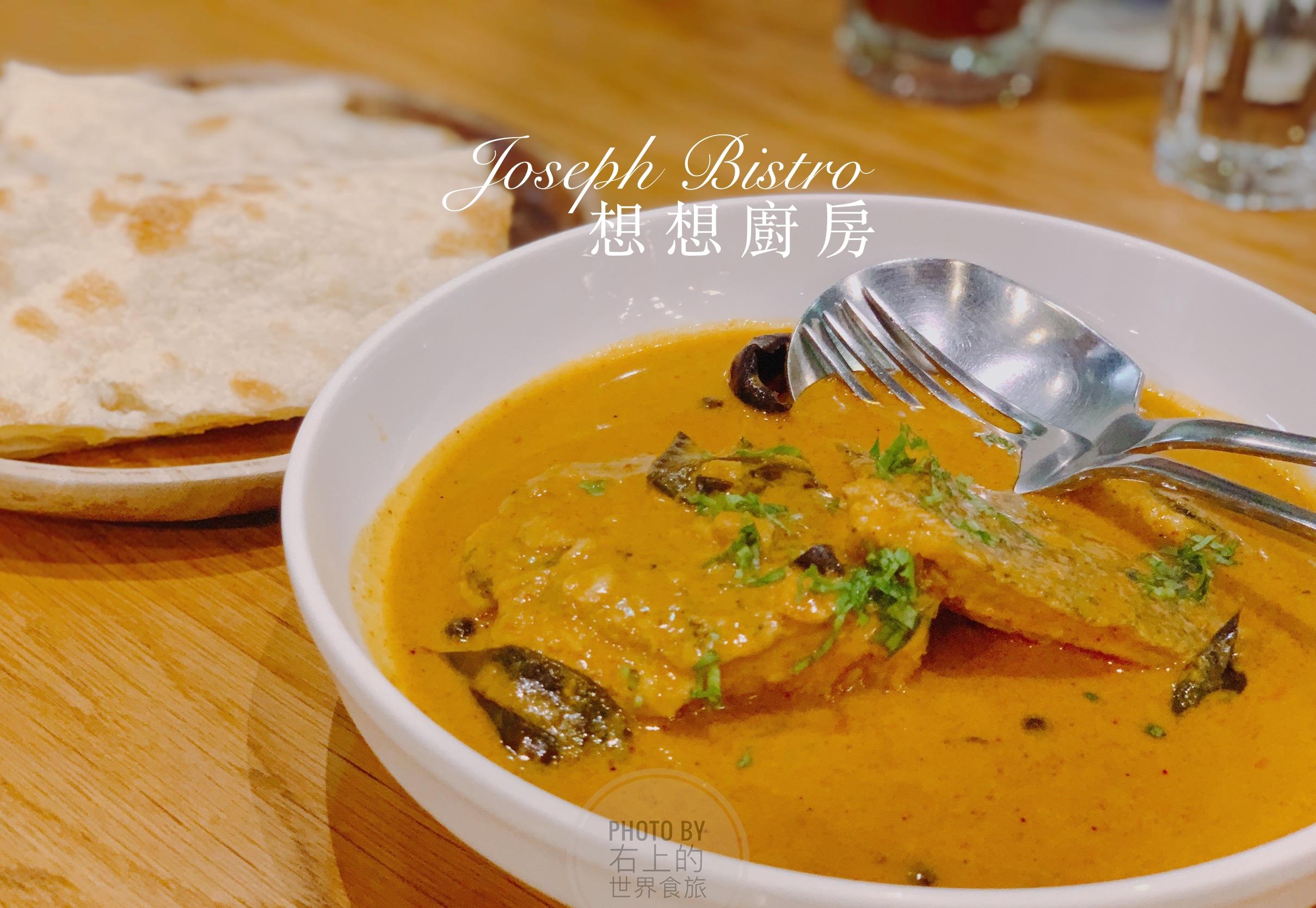 松江南京美食|Joseph Bistro想想廚房:米其林認證,平日也滿座!印度咖哩與烤雞超美味