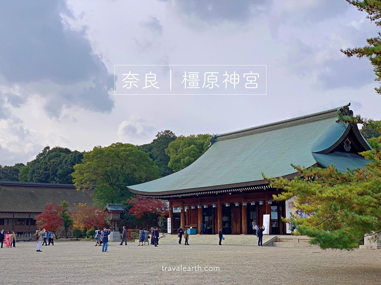 奈良旅遊|橿原神宮:日本首位天皇宮殿原址創建.大和八木站住宿推薦