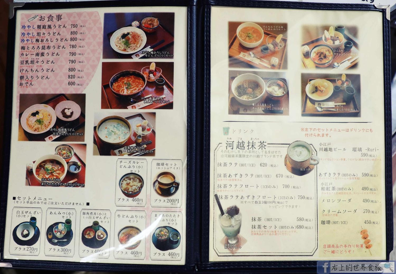 埼玉 川越美食甜點推薦-200年老店鰻魚飯(yichonoya)、傳統茶屋抹茶帕菲(akariya) @愛旅行 - 右上的世界食旅