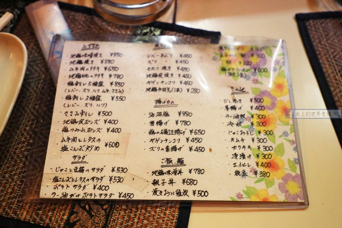 神戶美食-深夜食堂.老闆一人顧店的美味:HARADA居酒屋 @愛旅行 - 右上的世界食旅