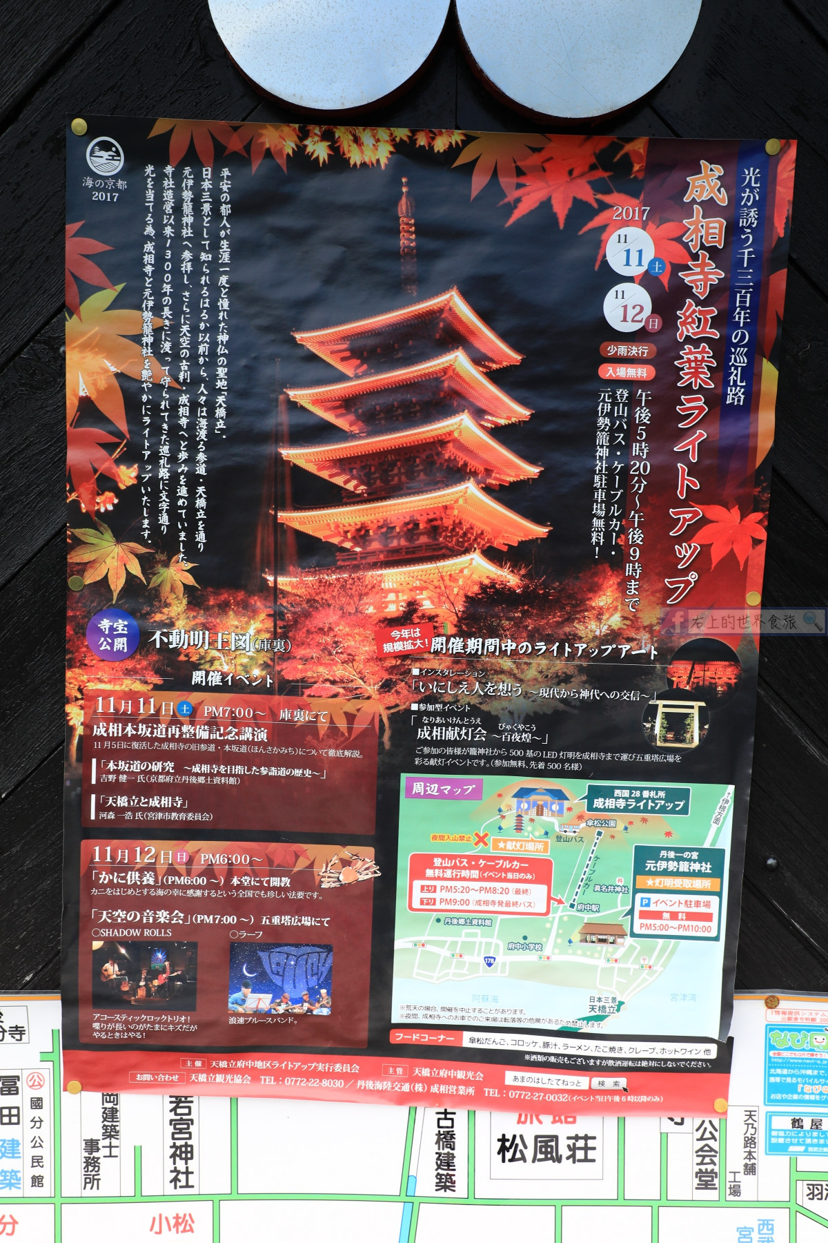 京都旅遊-天橋立賞楓必訪.創建超過1300年名寺:成相寺 @右上的世界食旅