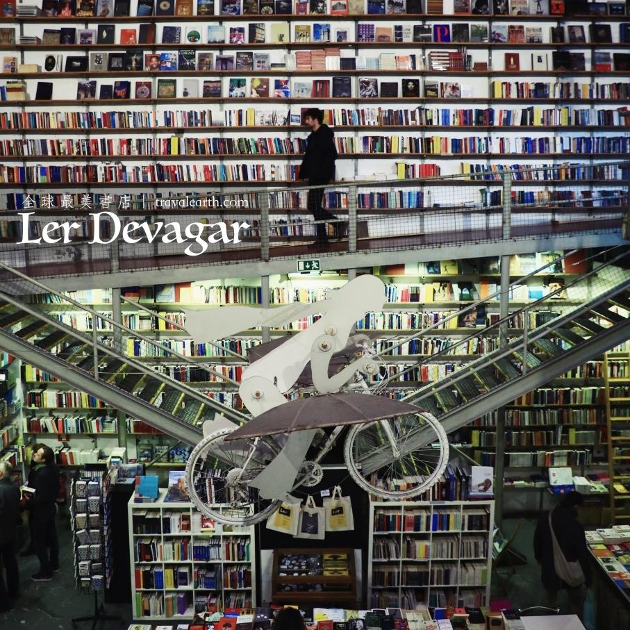 里斯本旅遊-世界最老書店與世界最美書店:Ler Devagar、Livraria Bertrand – Chiado
