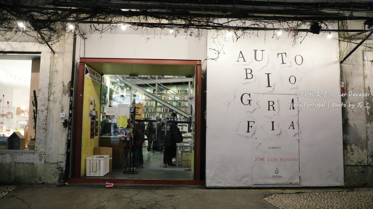 里斯本旅遊-世界最老書店與世界最美書店:Ler Devagar、Livraria Bertrand – Chiado @右上的世界食旅