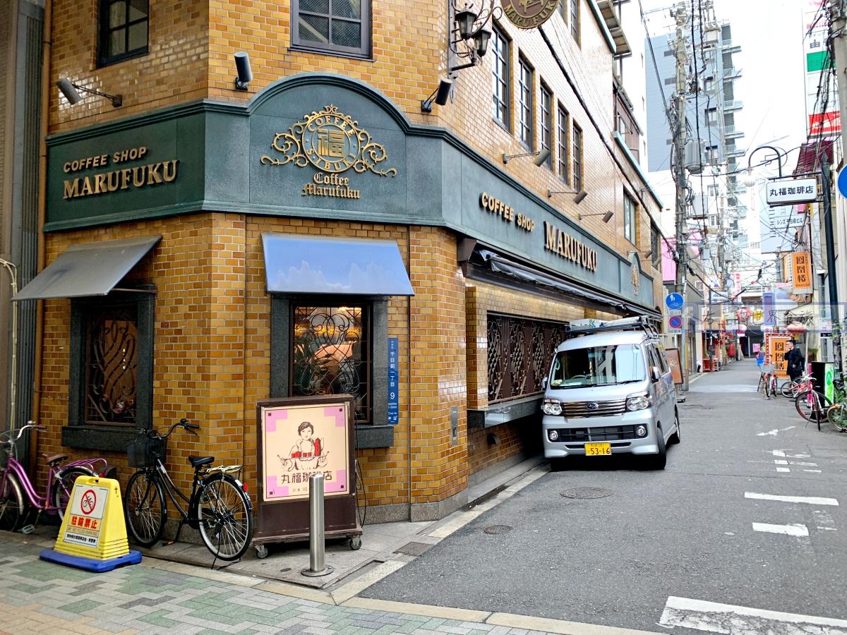 大阪美食-80年老店.大阪第一間西洋咖啡廳:丸福咖啡