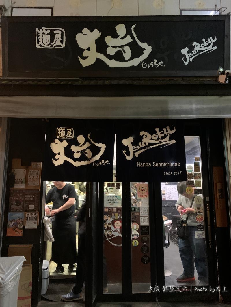 大阪拉麵:麵屋丈六.Tabelog鄉民大推第一名的排隊老店 @右上的世界食旅