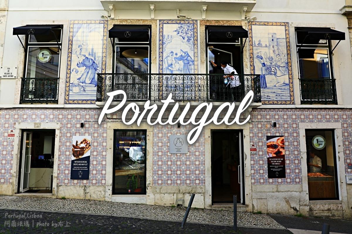 葡萄牙旅遊的5個理由+11天自由行規劃、美食、旅遊須知&里斯本住宿推薦