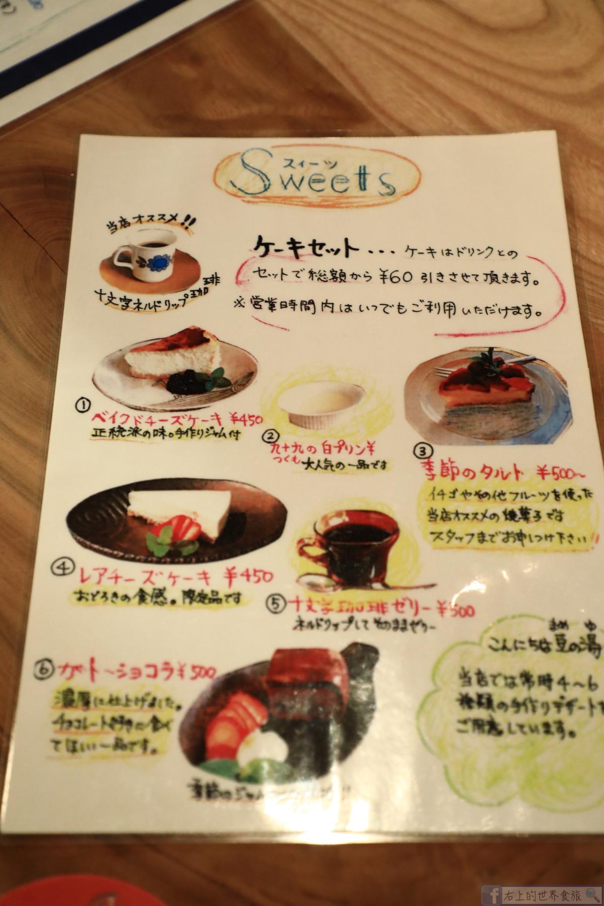 和歌山 白濱銀座通:吃飽喝足來溫泉老街走走、九十九別邸-豆の湯咖啡 @右上的世界食旅