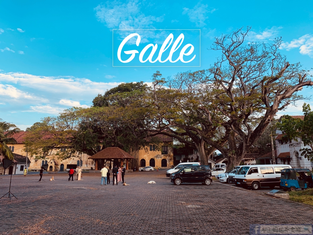 斯里蘭卡13-全球觀光客最愛景點,必去古城:GALLE(迦勒)、路過Mirrisa海灘與兩地住宿推薦