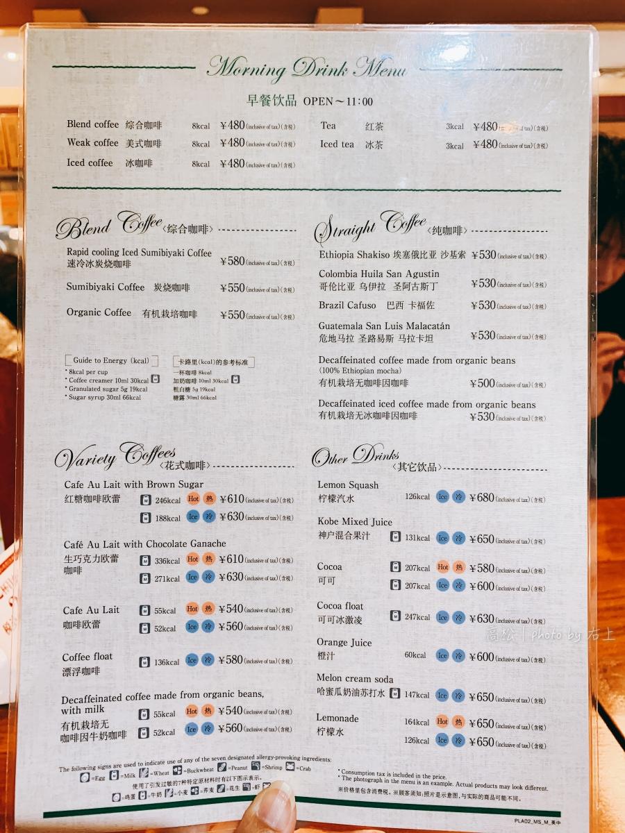 高松築港:交通導覽.巴士站.火車站.三家站內早餐推薦(星巴克、UCC COFFEE、Lotteria) @右上世界食旅