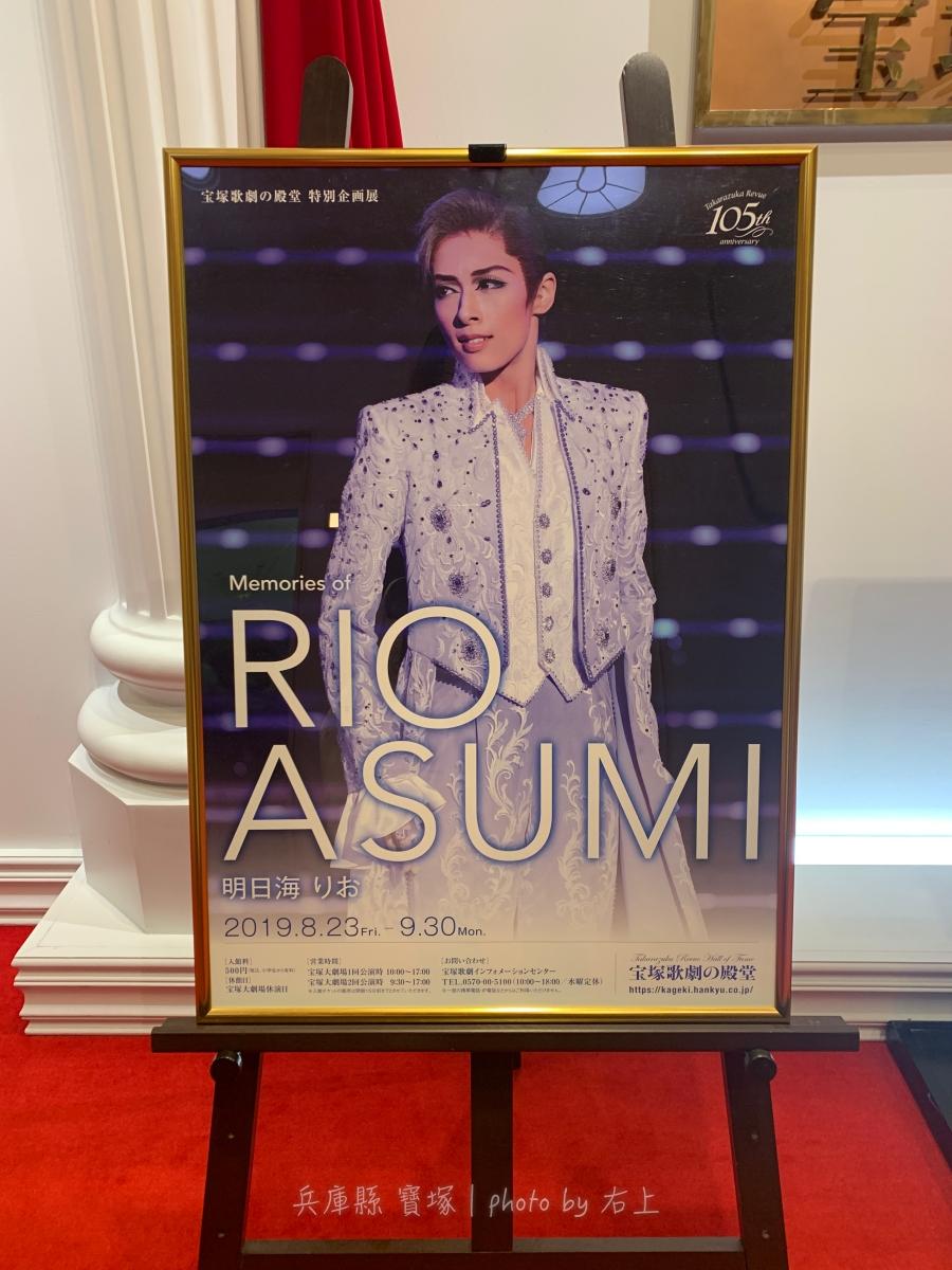 神戶旅遊-寶塚歌劇團 大劇場:歌舞劇妝髮、換裝體驗.參觀寶塚歌劇的殿堂 @右上的世界食旅