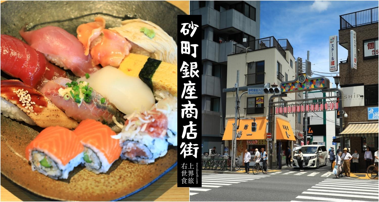 東京旅遊 老街美食|砂町銀座商店街.超高CP值海鮮丼:海幸