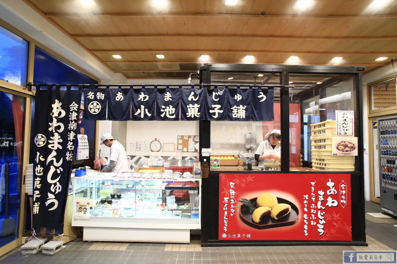 福島 會津若松旅遊-鶴ヶ城(含交通攻略):歷史淒美的日本百大名城 @右上的世界食旅
