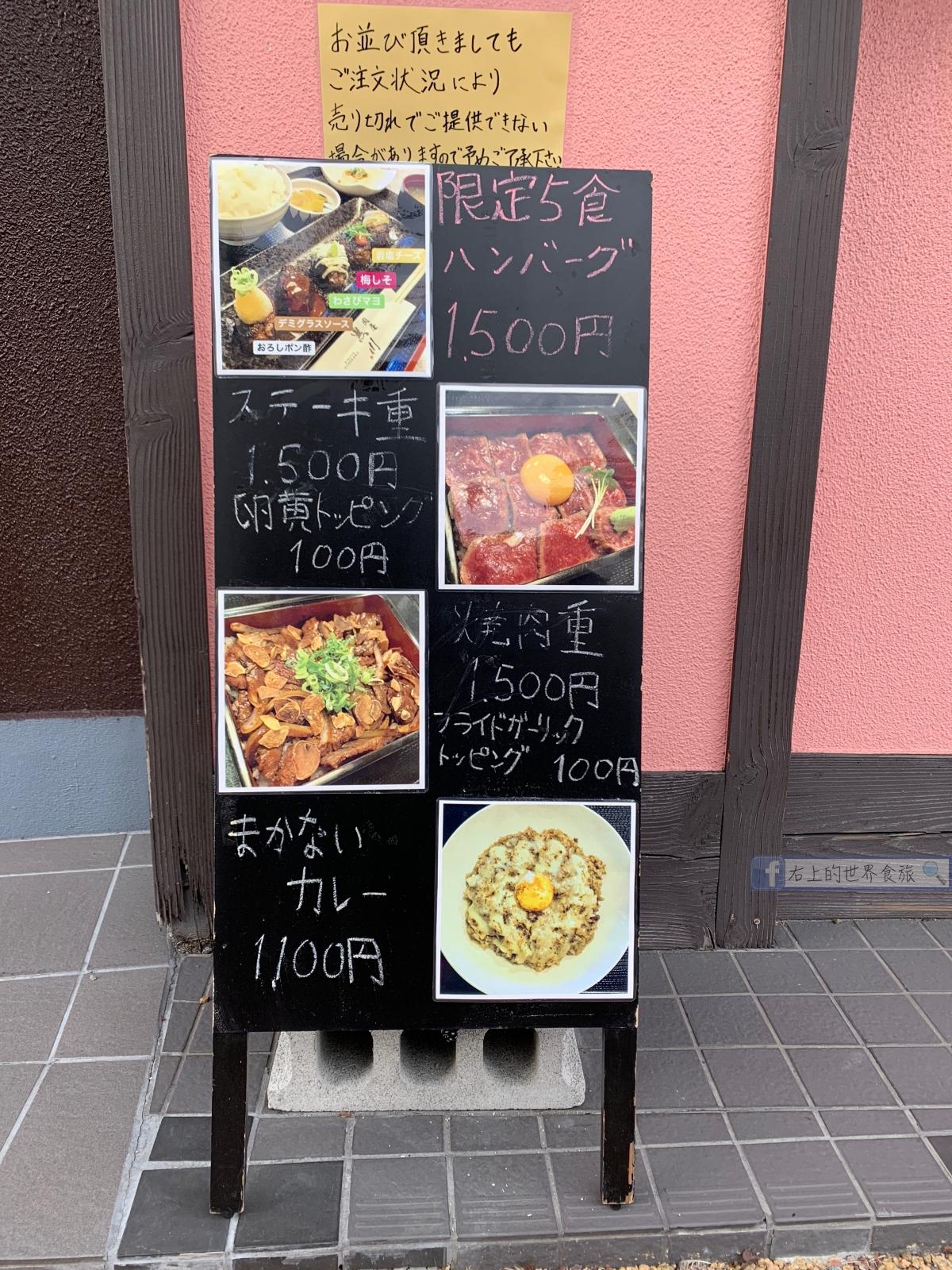 京都宇治美食-不排隊吃不到的黑毛和牛:肉屋黑川 @右上的世界食旅